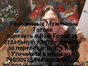 WhatsApp 79850925544 Хозяйка бдсм